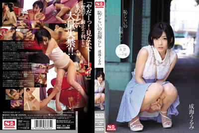 【SNIS-206】羞耻样的性感清纯美少女 成海丽