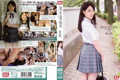【snis-228】被侵犯的女子校生 不知世事大小姐的秘密 蓝泽润