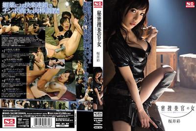 SNIS-263秘密搜查官之女-双面-背叛的探员樱井彩