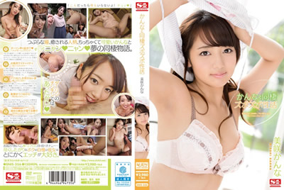 【SNIS-356】与佳奈的同居抽插性活 美咲佳奈