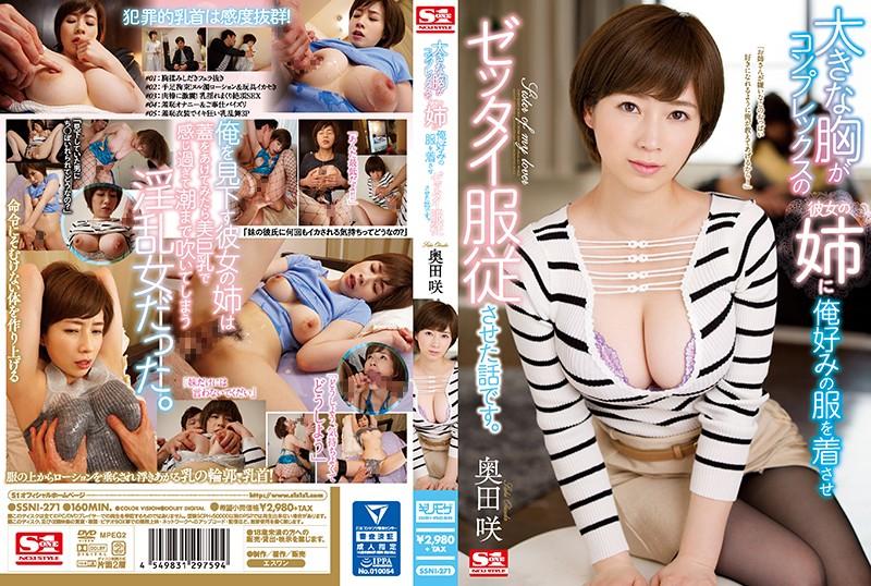 【SSNI-271】中出性感大胸美少妇 奥田咲