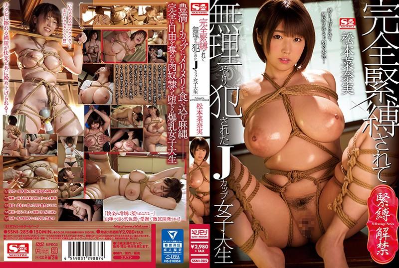 【ssni-285】捆绑折磨性感巨乳美少女 松本菜奈実