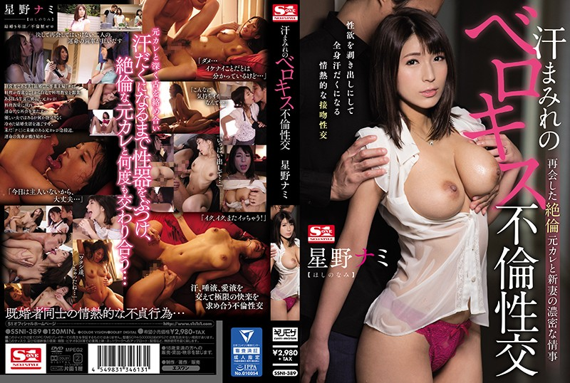 【ssni-389】不伦的爱恋与性交 星野遥