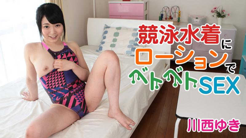 【heyzo_hd_0677】泳装性感美少女被中出 西川千寻