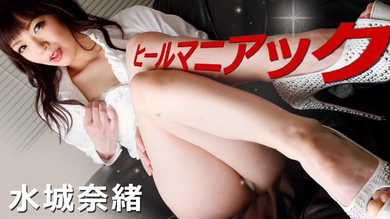 【heyzo_hd_0693】淫荡性感的美少女 水城奈緒