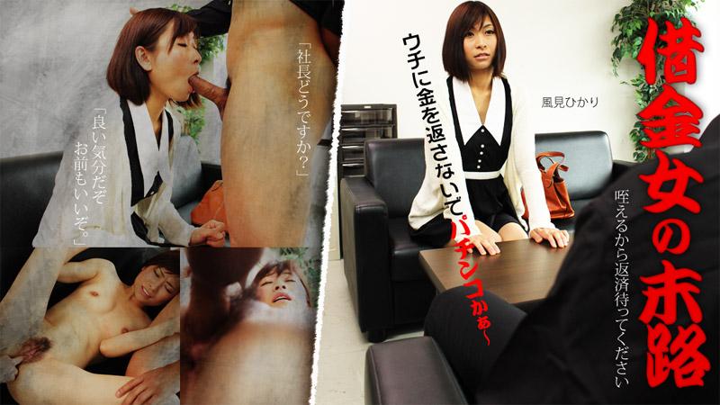 [heyzo__0760]欠钱用身体抵债的美少女 川田美