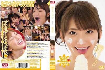 【snis-033】爱吃精液的美少女 香西咲