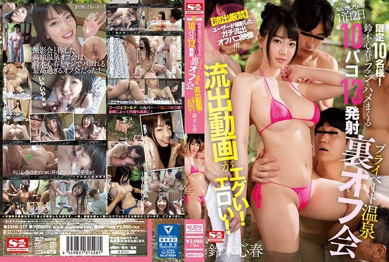 【ssni-317】温泉里面被群P强奸的美少女 铃木心春