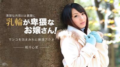 【040715_057】kyangen的186个小号演员 樱井心菜