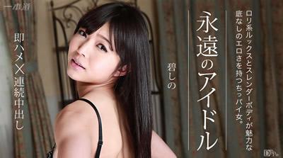 【070115_107】中出性感美少女连续三连发 碧志乃