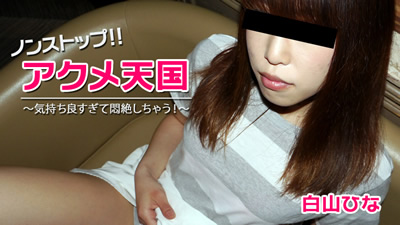 【HEYZO-1658】美少女被中出 白山雏儿