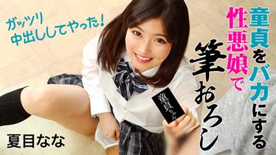 【HEYZO-1828】性感美少女的内裤 夏目漱石
