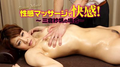 【HEYZO-1862】性感美少女的诱惑 三倉紗帆