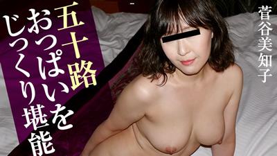 【HEYZO-1921】超性感五十路美少妇 菅谷美知子