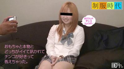 【030817_01】制服时代~对JK美少女娘搭讪了~ 伊藤美由紀