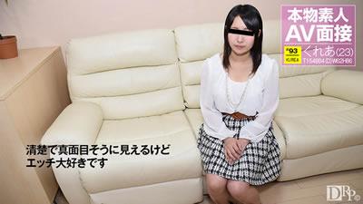 【031717_01】以社会经验接受了AV面试〜 户田麻衣