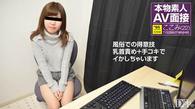 【040817_01】素人AV面试 朝川沫子