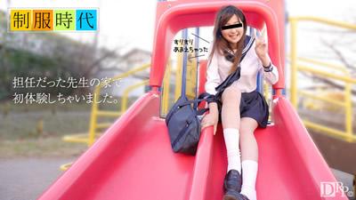 【061017_01】制服时代 朝比奈奈美