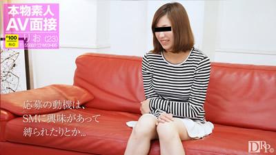 【080517_01】素人AV面接 秋場莉緒