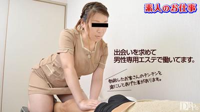 【120316_01】外行人的工作〜告诉男性美容的秘闻〜 七海