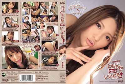 【IPTD-848-1】绀野朋美的口交也很赞喔!前篇 紺野朋美