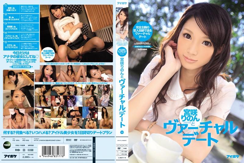 【IPZ-362】和宫咲羽音的假面约会 宫咲羽音