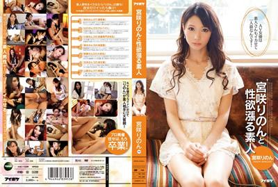 【IPZ-388】宫咲羽音与性欲高涨的素人