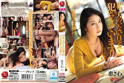 【JUX-619】人妻被幹老公不在家。 惠佐羽