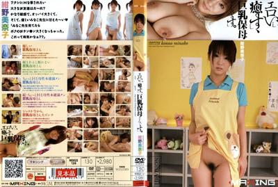 [MXGS-126]我家的性感巨乳保母 绀野美奈子
