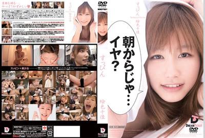 【NMD-001】淫荡美少女  绘色千佳