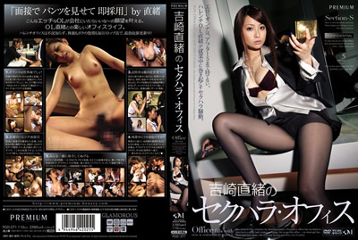 【PGD-271】吉崎直绪的性骚扰办公室