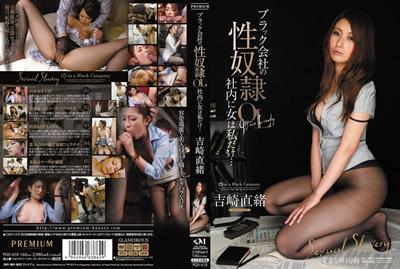 【PGD-610C】暗黑公司中的性奴隶OL 第三集  吉崎直绪