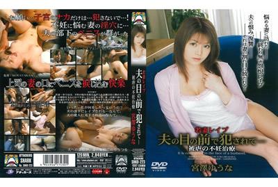 【SHKD-223】强奸幼妻在丈夫面前被犯被虐的不孕治疗 宫泽优奈