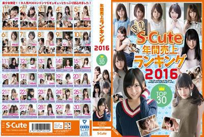 S-Cute 2016年销售排行榜前30名- 下 玲原爱蜜莉 佳苗瑠华 星野美优
