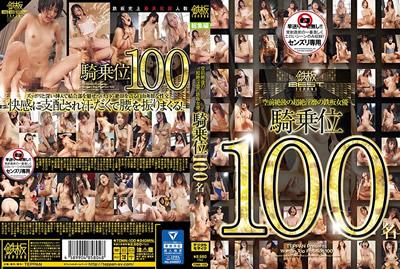 【TOMN-100-1】空前绝后的超绝淫靡的铁板女演员骑乘位100名 前篇