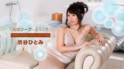 [010718_629] 欢迎来到高级香皂 涩谷瞳