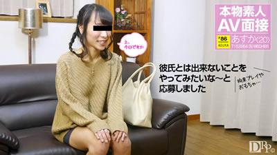 【011017_01】素人AV面试为了纪念20岁的某有名大学生〜 山口明日香