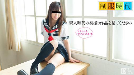 [012117_01]制服时代〜对久违的制服有点兴奋〜 桐山明里