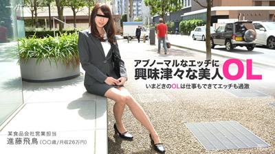 [032615_051]性感制服OL美少女 進藤飛鳥