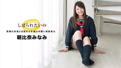【032918_664】笑顔的可愛制服美女 朝比奈茉里菜