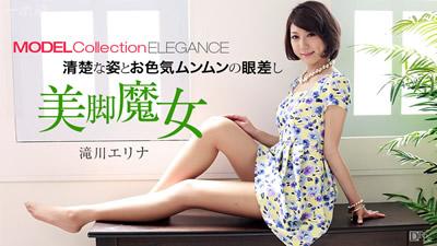 【081515_135】模特收藏高雅 泷川艾丽娜