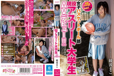 【CND-136】脸蛋可爱奶却超大的女学生! 绫波真子