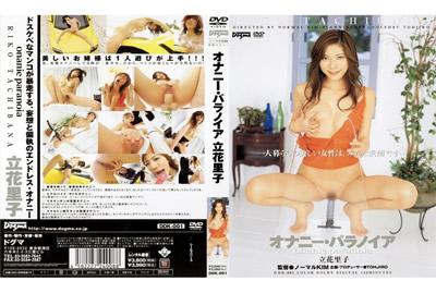 [DDK-001]淫荡美丽人妻的诱惑 立花里子