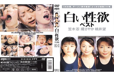【DDT-035】穿白色内衣的性感美女 笠木忍 桃井望 堤莎也加