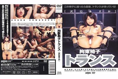 [DDT-071]捆绑调教性感美少女 泽口明日香