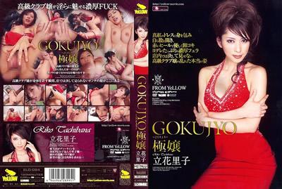 [ELO-094]穿着纯红晚礼服姿态的酒店小姐 立花里子