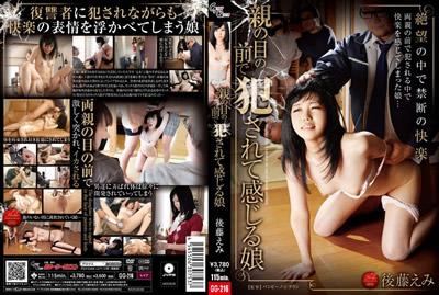 【GG-216】在父母面前被侵犯的女儿 后藤惠美