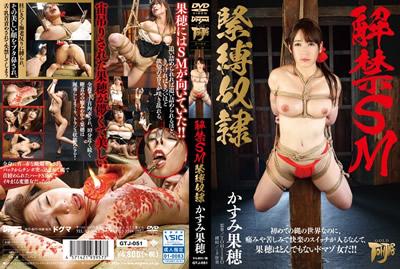 [GTJ-051]捆绑玩弄折磨性感美少女 佳澄果穗