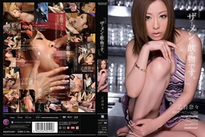 [IPTD-408]淫荡少妇口交技术超厉害 乙音奈奈