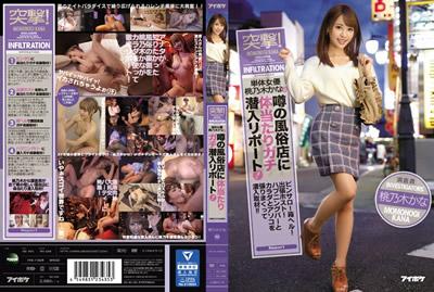 【IPX-086】女优突击诡异风俗店! 桃乃木香奈